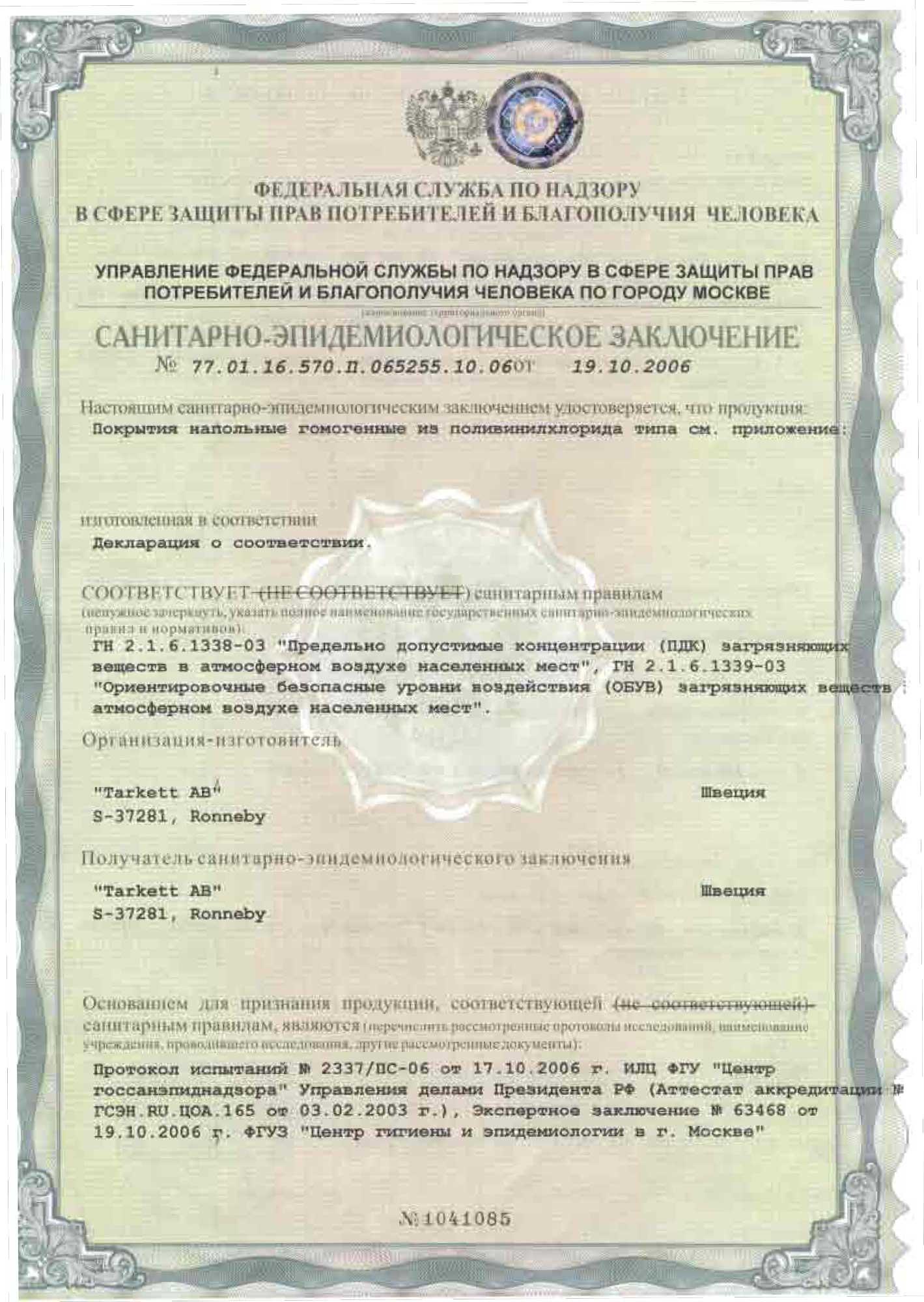 Сертификаты Соответствия На Линолеум Скачать Бесплатно